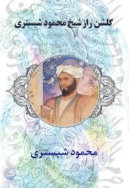 دانلود رایگان کتاب گلشن راز شیخ محمود شبستری   کتابچین
